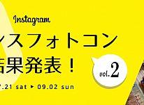 クラシスフォトコンテスト2018 vol.2  結果発表!